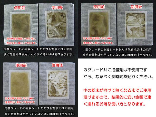 弊社樹液シートは、増量剤は入っておりません。
