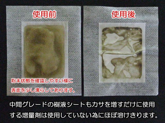 樹液シート使用後に粉末が殆ど空になります。増量剤を使用していないので良く濡れるのです。