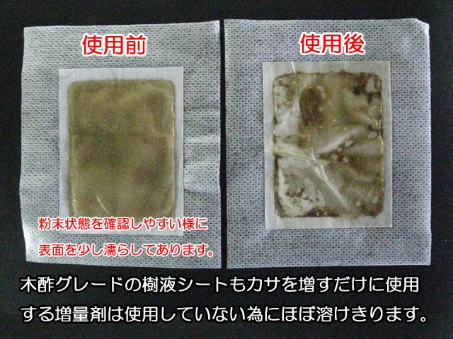 樹液シート粉末に増量剤等の混ぜ物が無い為にほぼ溶けきります。