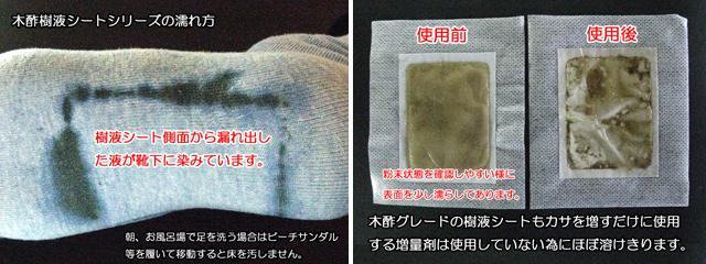シートタイプ木酢樹液シートは、中の粉末が無くなると効果が無くなります。