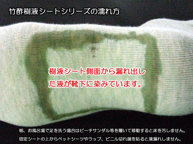 竹酢樹液シートの濡れ方です。樹液シートの濡れ難い体質の方へお勧め致します。