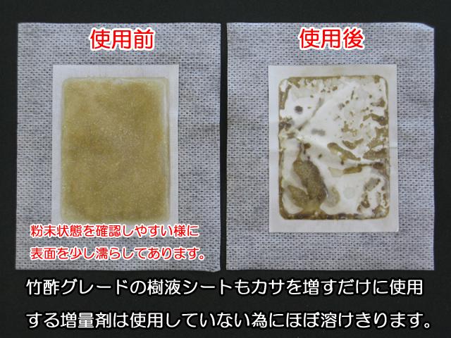 竹酢樹液シートにも増量剤は不使用の為、中身の粉末はほぼ溶けます。