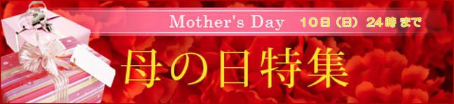 母の日感謝セールのお知らせ。