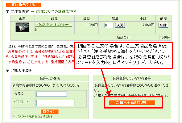 ご注文商品選択後に、お客様の情報入力に移ります。