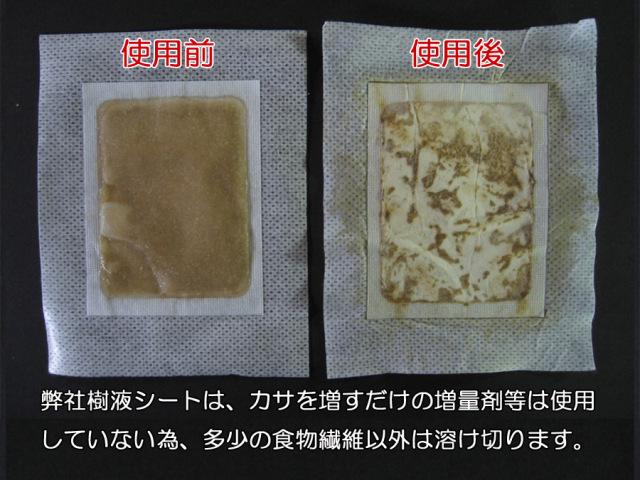 弊社の樹液シートは、増量剤不使用の為ほぼ溶けきります。