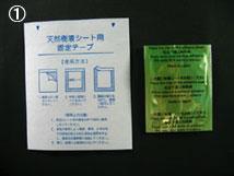 ビタミンC誘導体竹酢樹液シートと固定シートを用意する。